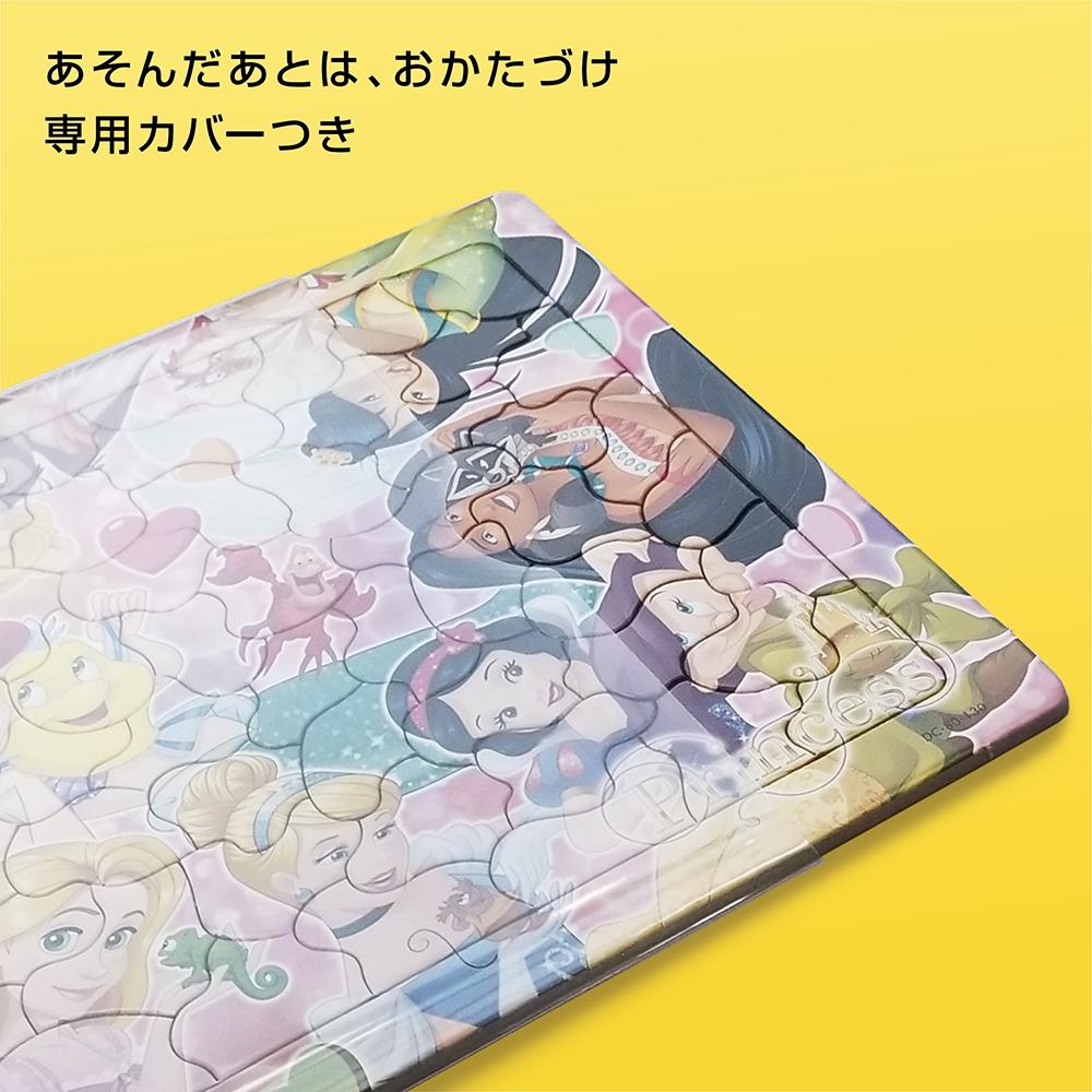 ミッキー&フレンズ めきめきチャイルドパズル 60ピース 「ミッキーマウスと世界地図であそぼう! 」