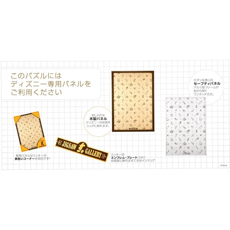 【テンヨー】キングダム ハーツ アート集 ジグソーパズル 1000ピース