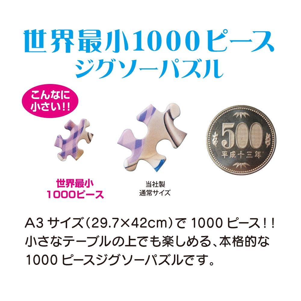 ミッキー&ミニー ジグソーパズル 世界最小1000ピース  「夕暮れのトイショップ」