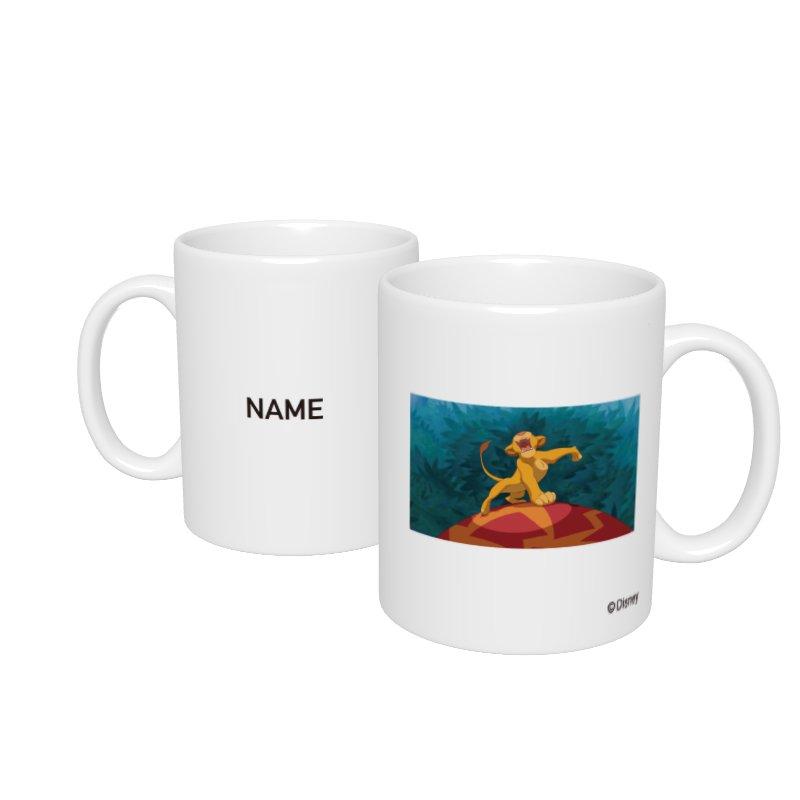 【D-Made】名入れマグカップ  ライオンキング シンバ
