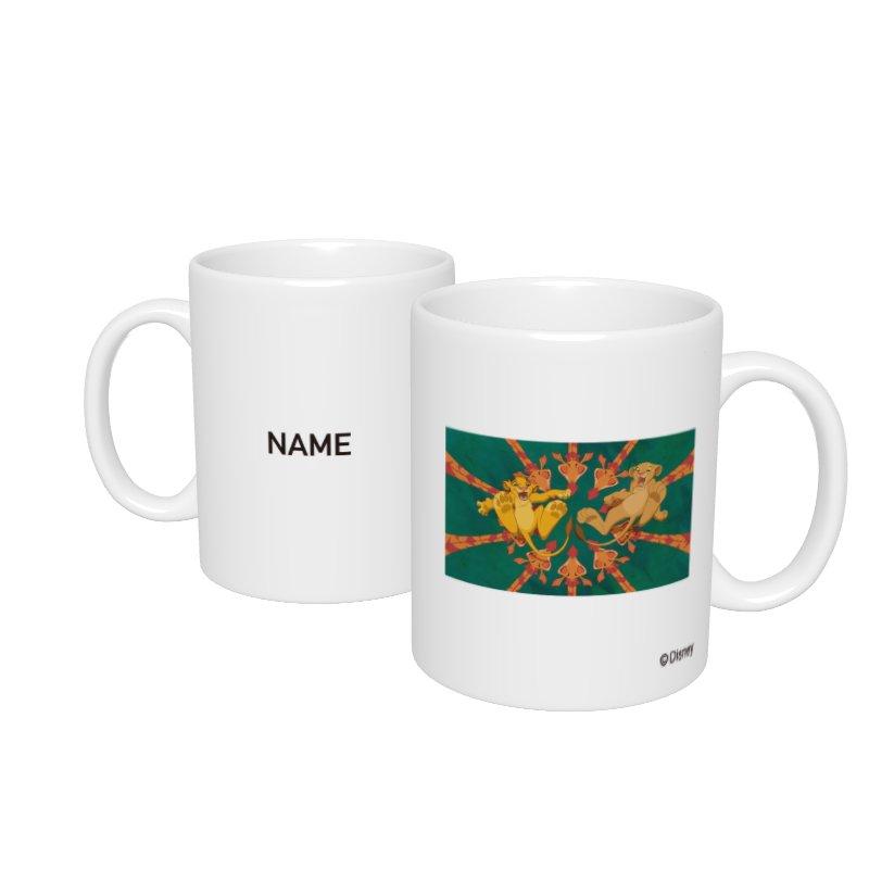 【D-Made】名入れマグカップ  ライオンキング シンバ&ナラ