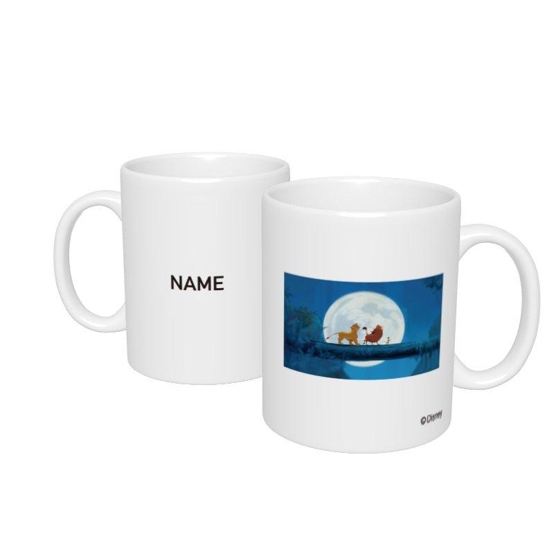 【D-Made】名入れマグカップ  ライオンキング