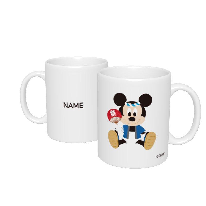【D-Made】名入れマグカップ  ミッキーマウス お祭り