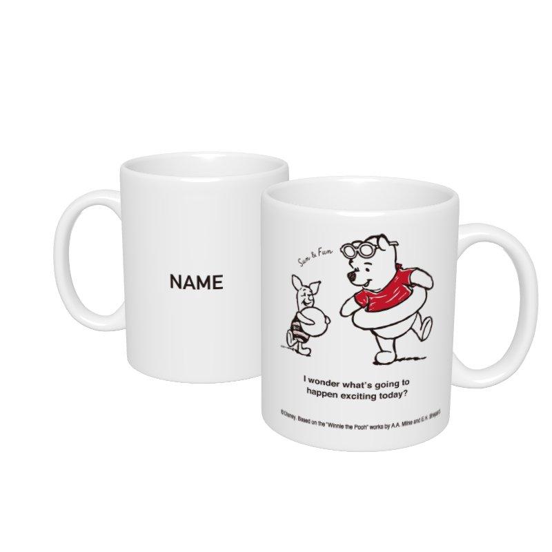 【D-Made】名入れマグカップ  クールサマー くまのプーさん プー&ピグレット