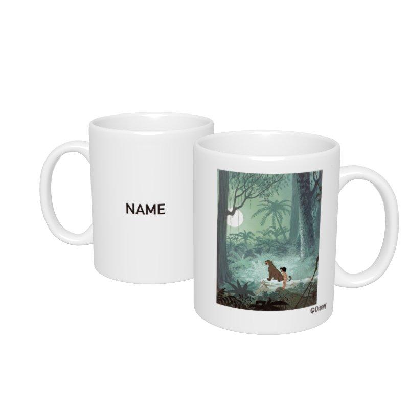 【D-Made】名入れマグカップ  映画 『ジャングル・ブック』 モーグリ&バルー