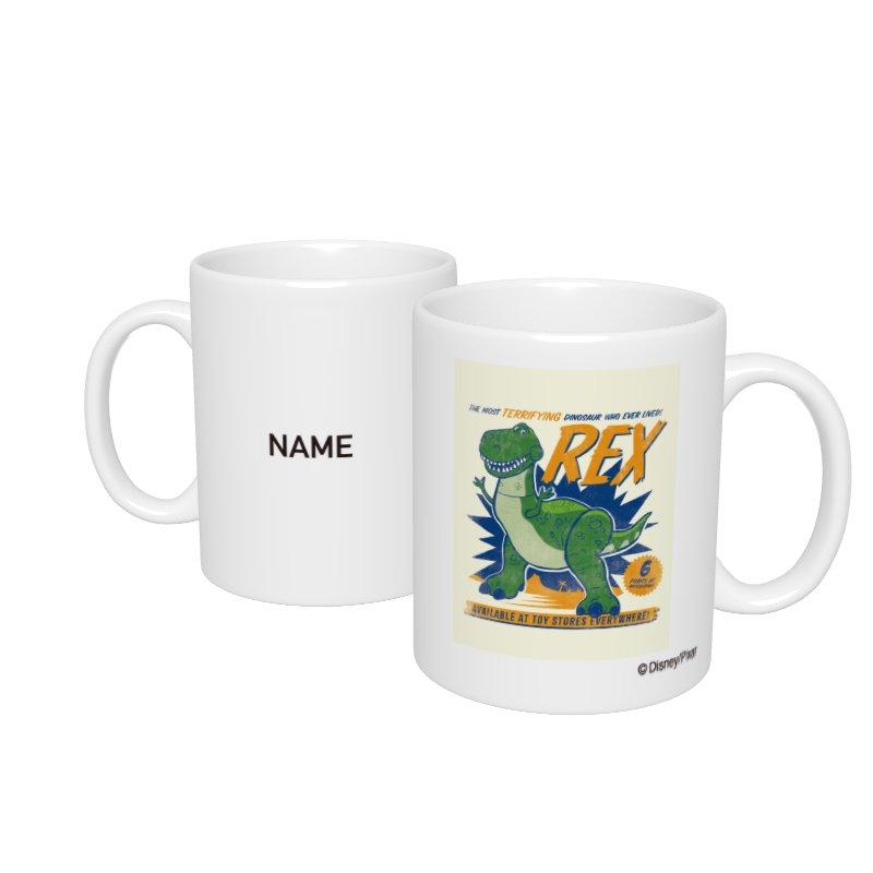 【D-Made】名入れマグカップ  トイストーリー レックス