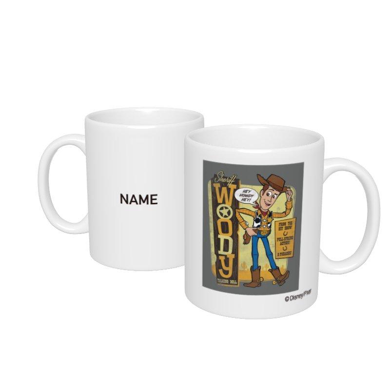 【D-Made】名入れマグカップ  トイストーリー ウッディ
