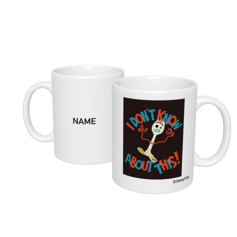 【D-Made】名入れマグカップ  トイストーリー フォーキー