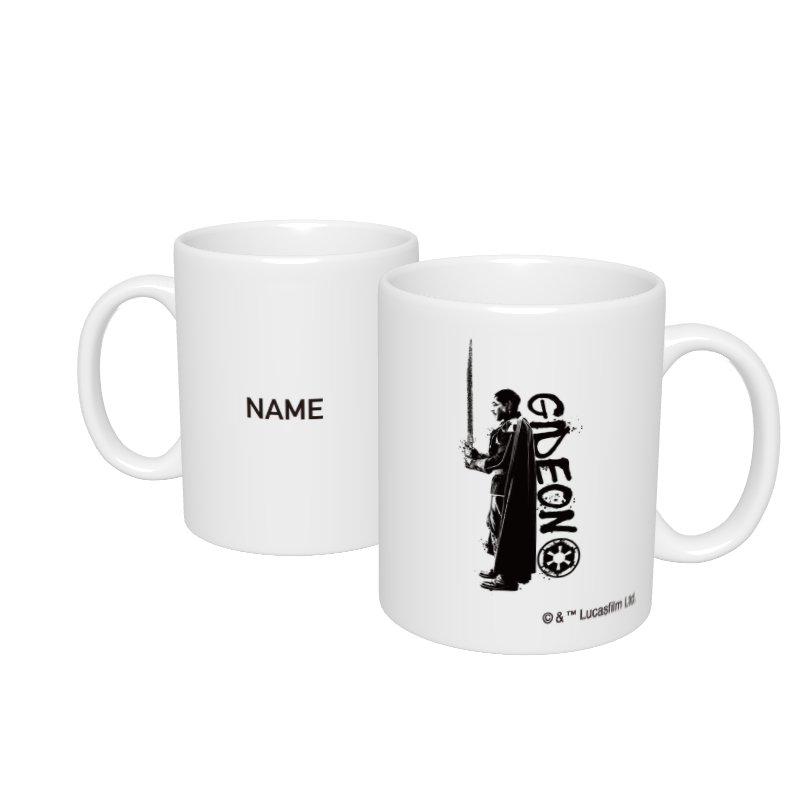 【D-Made】名入れマグカップ  マンダロリアン シーズン2 モフ・ギデオン