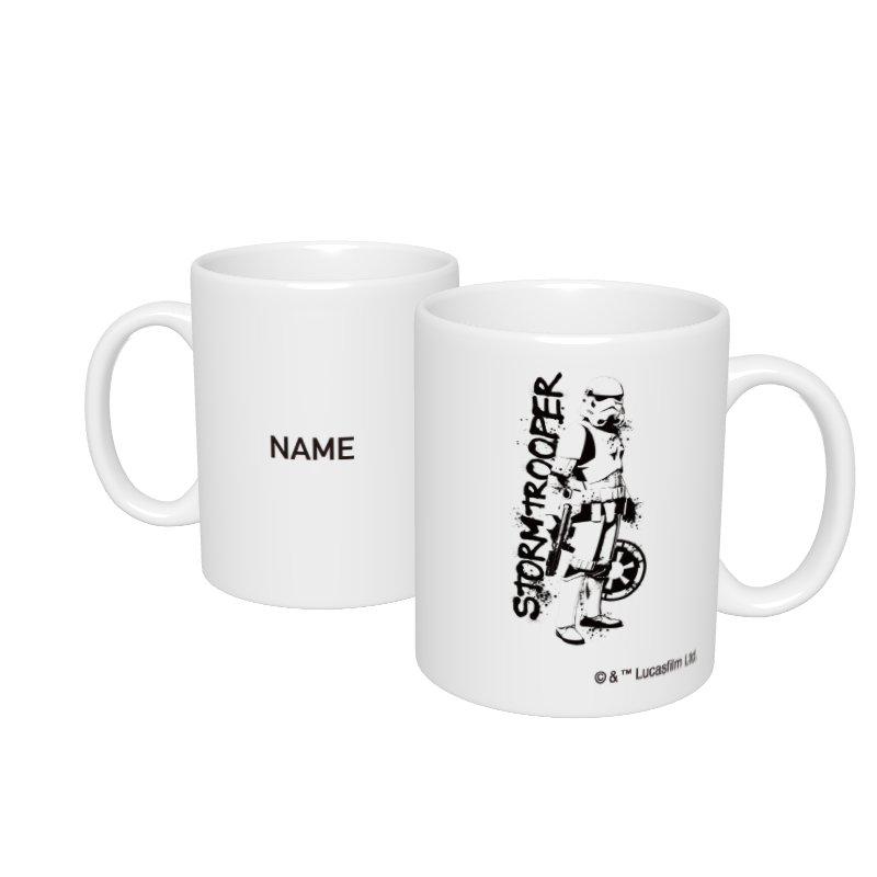 【D-Made】名入れマグカップ  マンダロリアン シーズン2 ストームトルーパー
