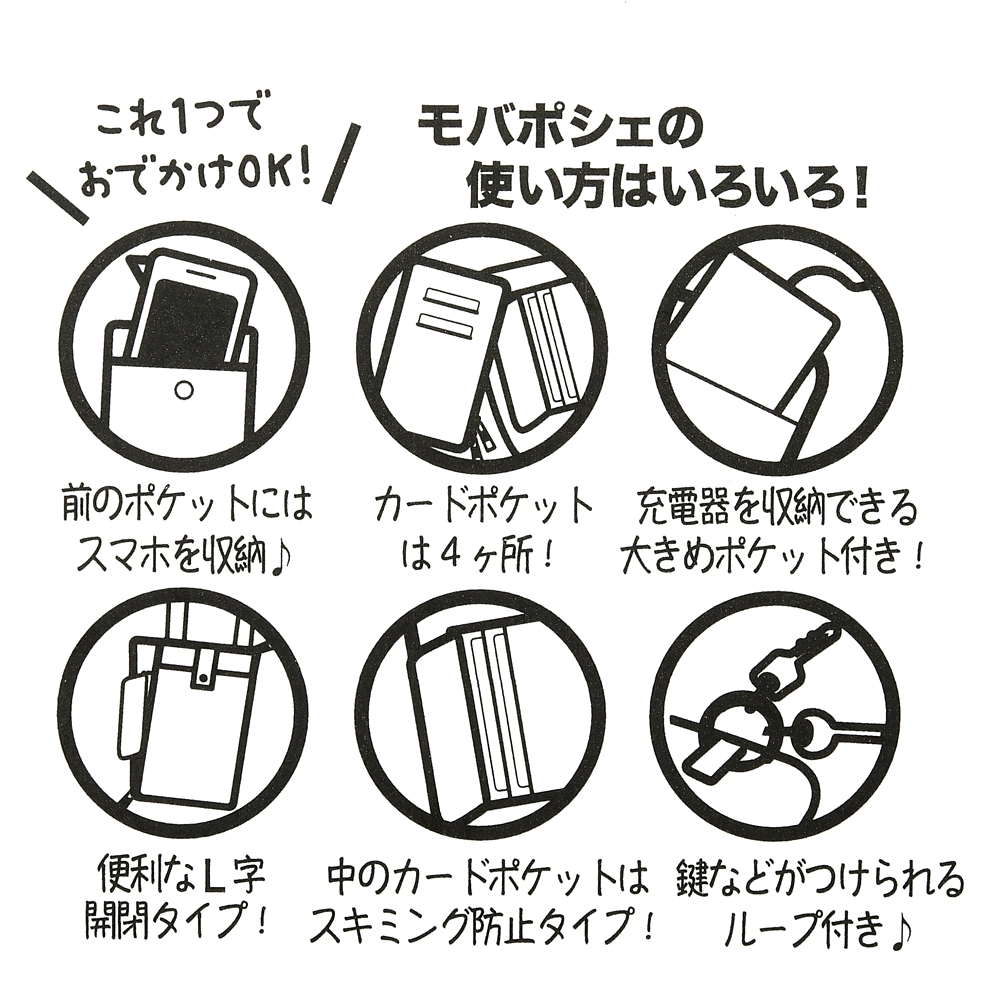 ロッツォ モバポシェ ぬいぐるみ風 Mobile Pochette