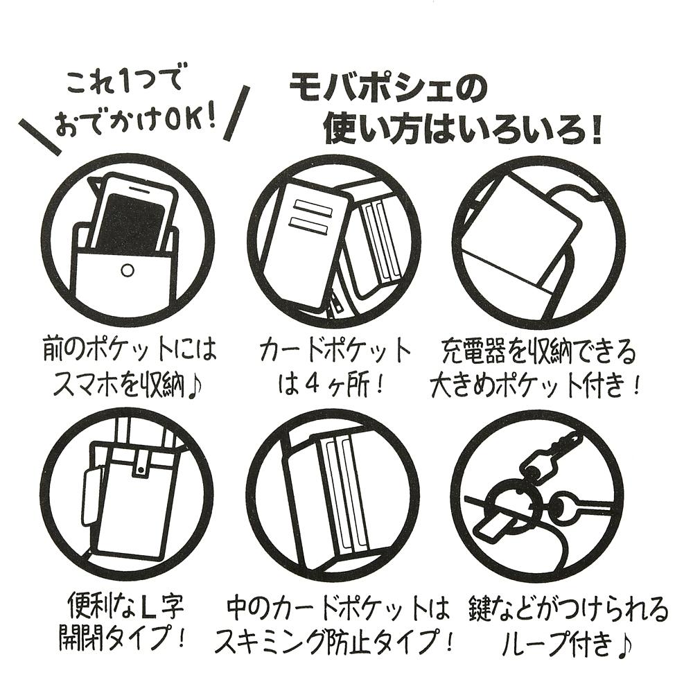 アリス&白うさぎ モバポシェ フラワーパステル Mobile Pochette