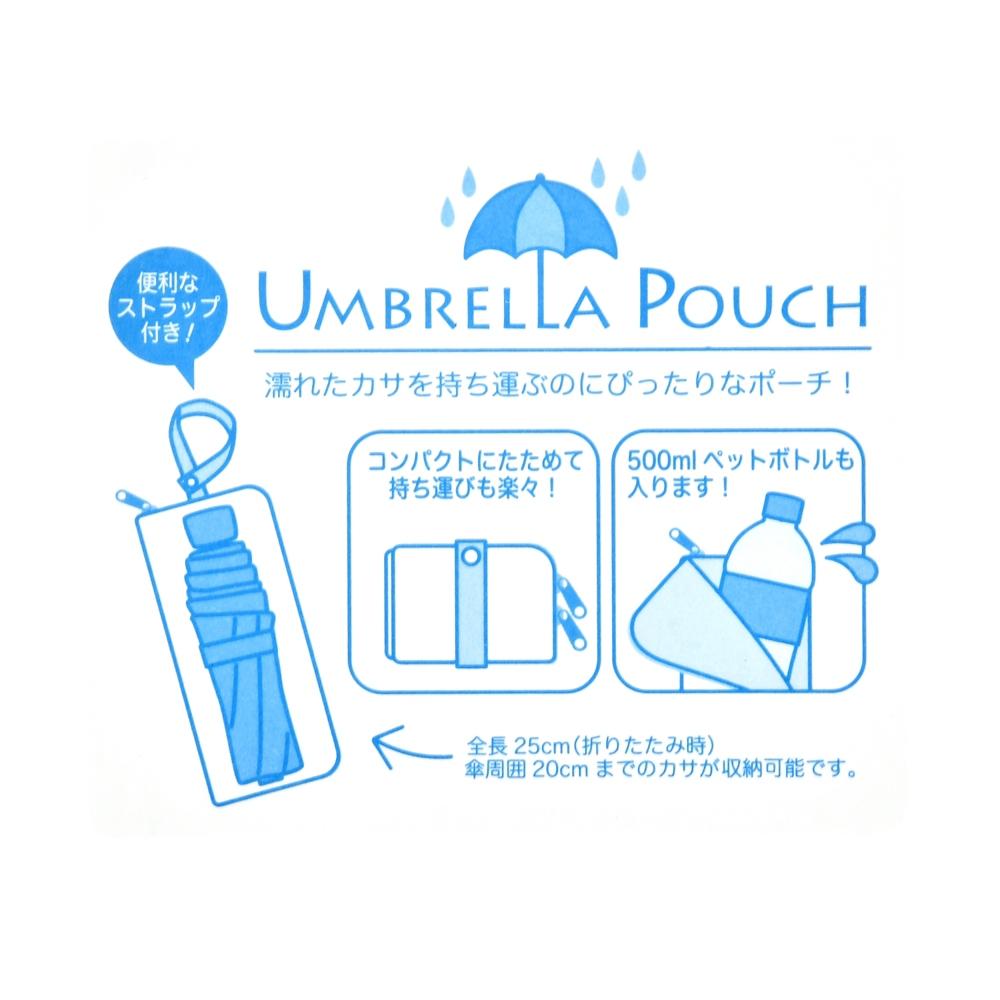 ピーター・パン ポーチ 傘用  縦型