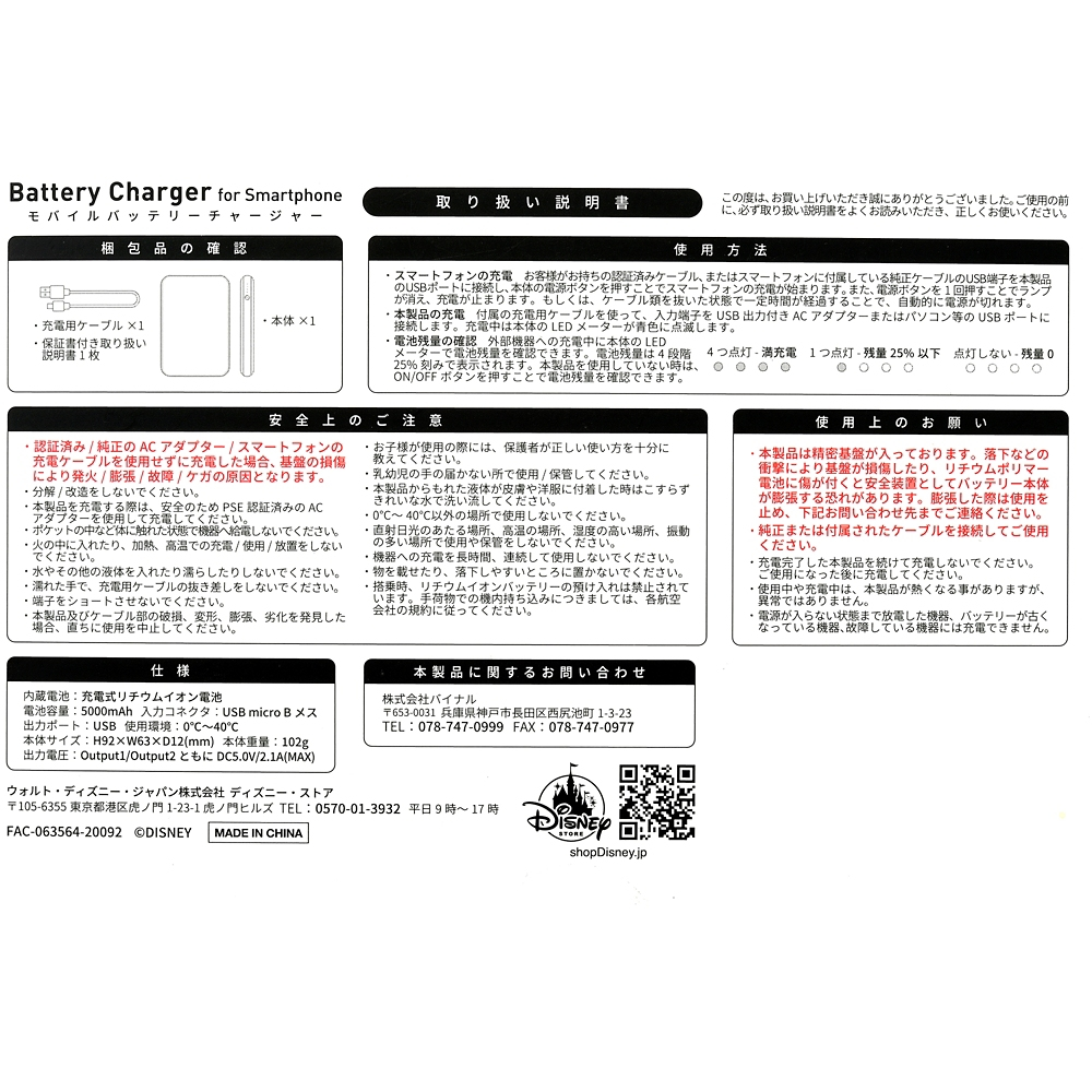 【送料無料】ジュディ・ホップス&ニック・ワイルド モバイルバッテリーチャージャー ディズニー映画『ズートピア』