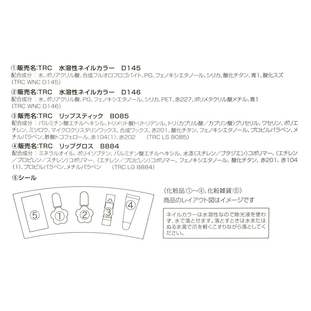 ディズニープリンセス キッズ用コスメセット ネオンロゴ