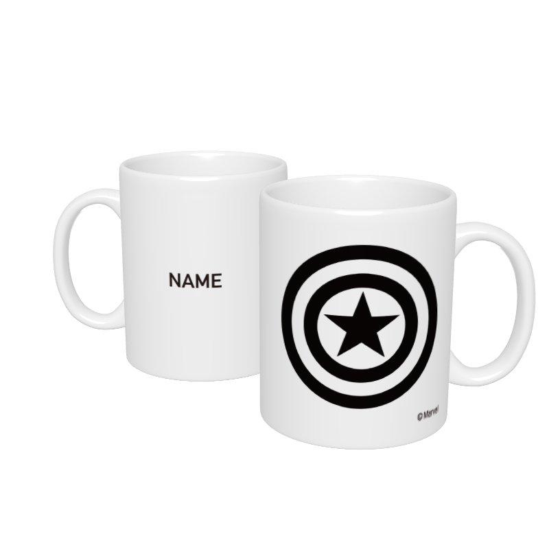 【D-Made】名入れマグカップ  MARVEL アイコン キャプテン・アメリカ