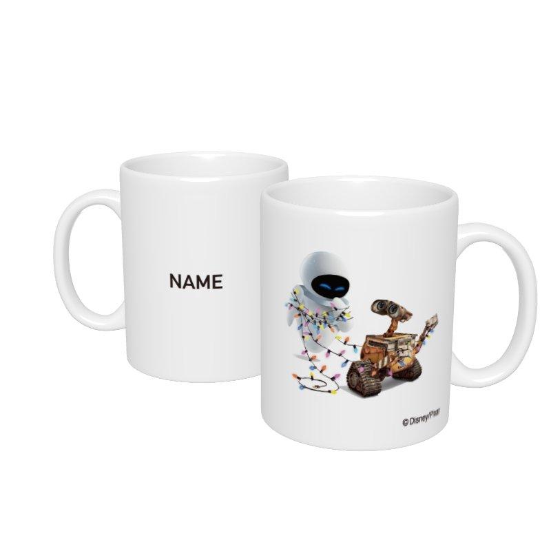 【D-Made】名入れマグカップ  ウォーリー&イヴ