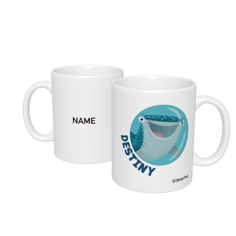 【D-Made】名入れマグカップ  ファインディング・ドリー デスティニー