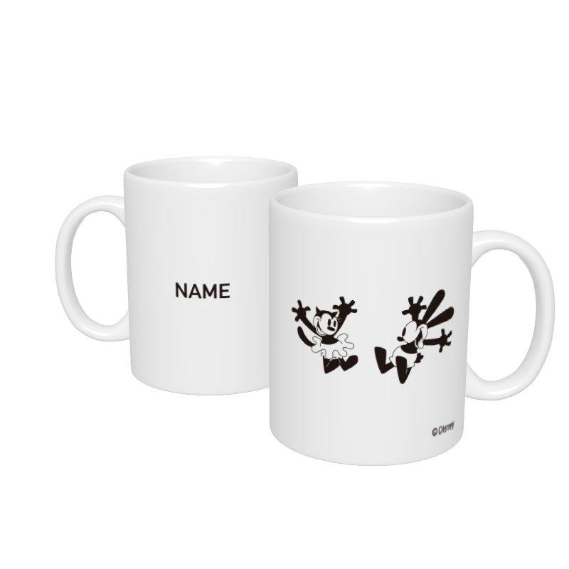 【D-Made】名入れマグカップ  オズワルド&オルテンシア
