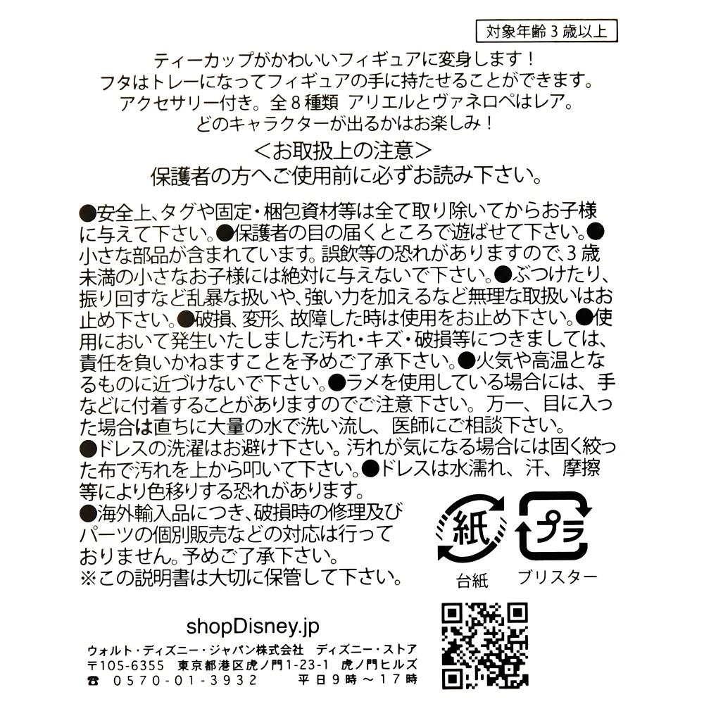 ディズニーキャラクター シークレットフィギュア ティーカップ2