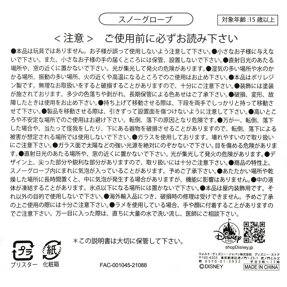 101匹わんちゃん スノードーム ミニ トロッコ