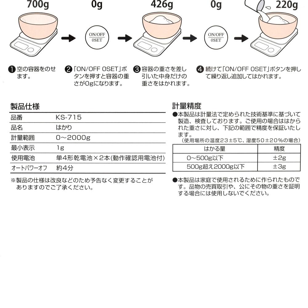 【送料無料】ミッキー&フレンズ デジタルキッチンスケール Retro Kitchen