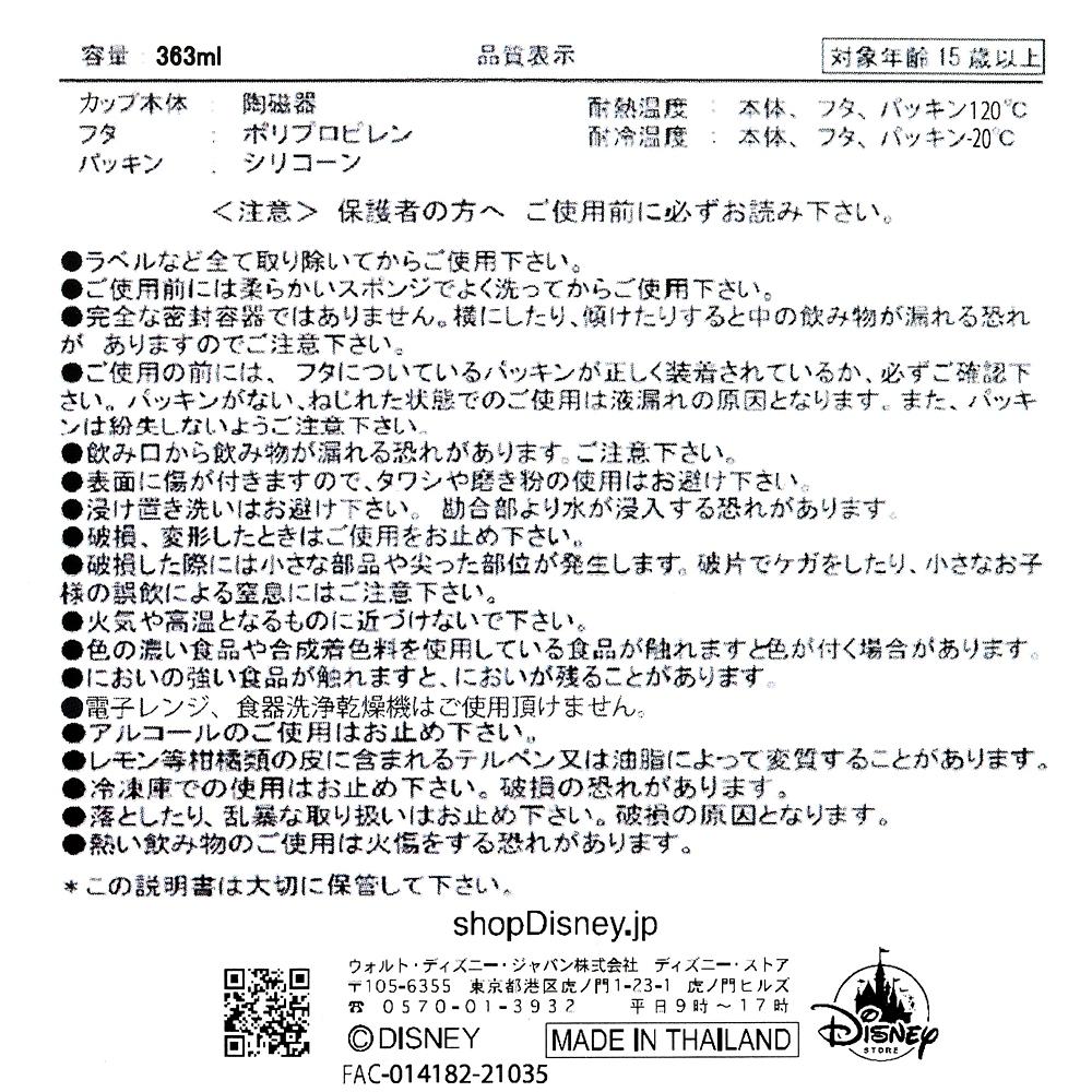 ティンカー・ベル マグカップ ふた付き オーロラパール