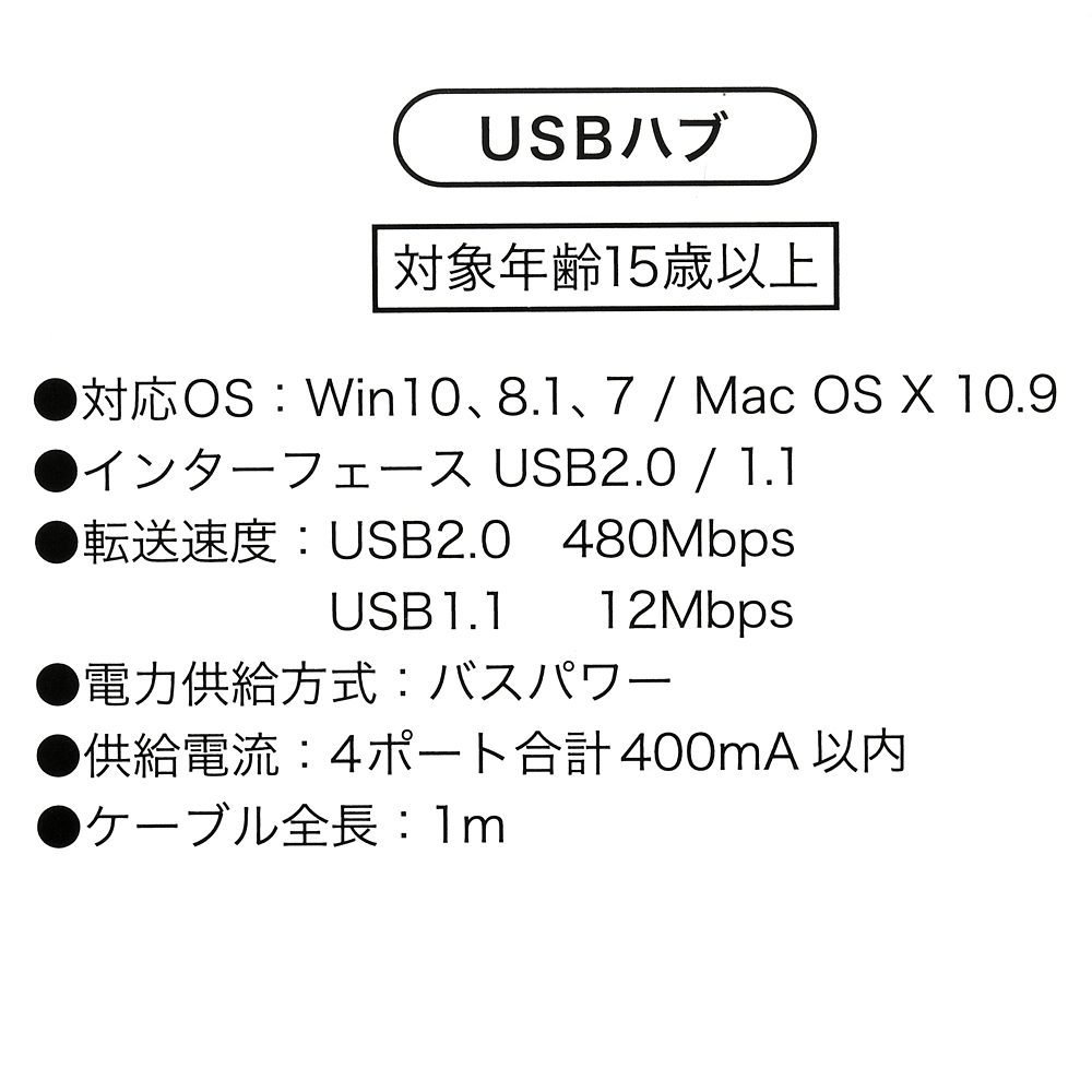 ミニー USBハブ 4ポート with D