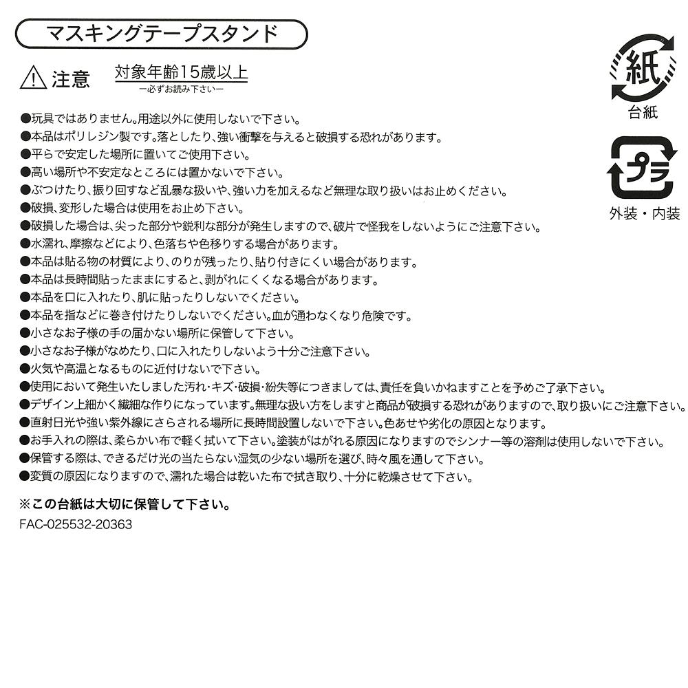 リトル・グリーンメン/エイリアン デコレーションテープ スタンド付き Playful Toys