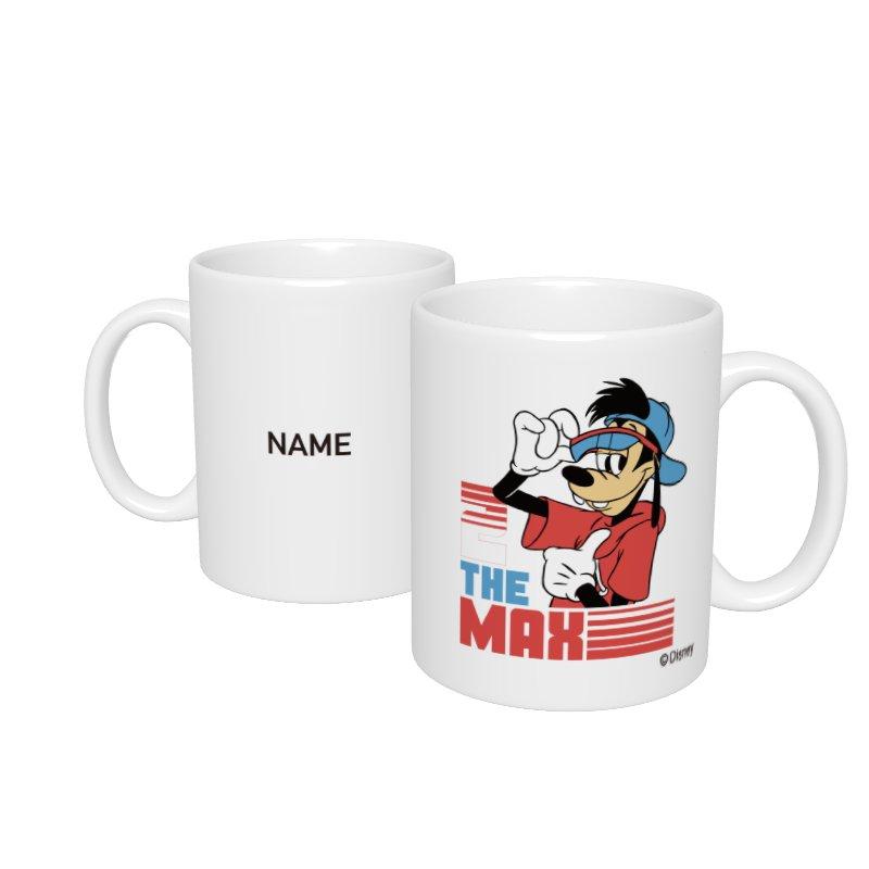 【D-Made】名入れマグカップ  マックス