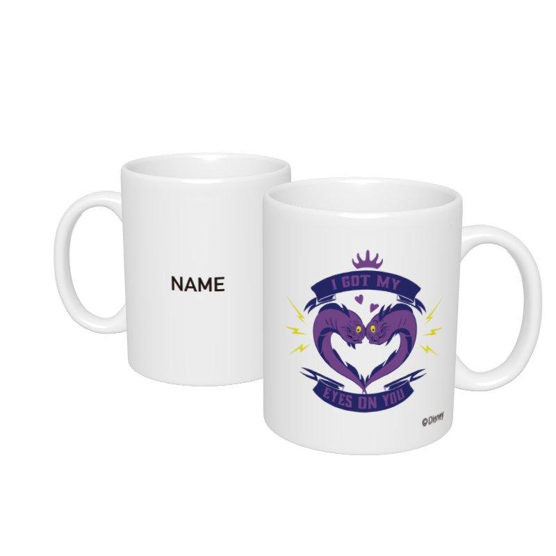 【D-Made】名入れマグカップ  リトル・マーメイド フロットサム&ジェットサム