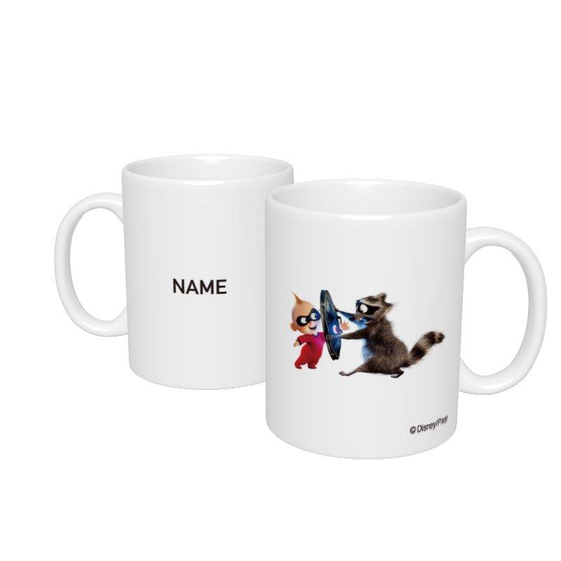 【D-Made】名入れマグカップ  インクレディブル・ファミリー ジャック・ジャック