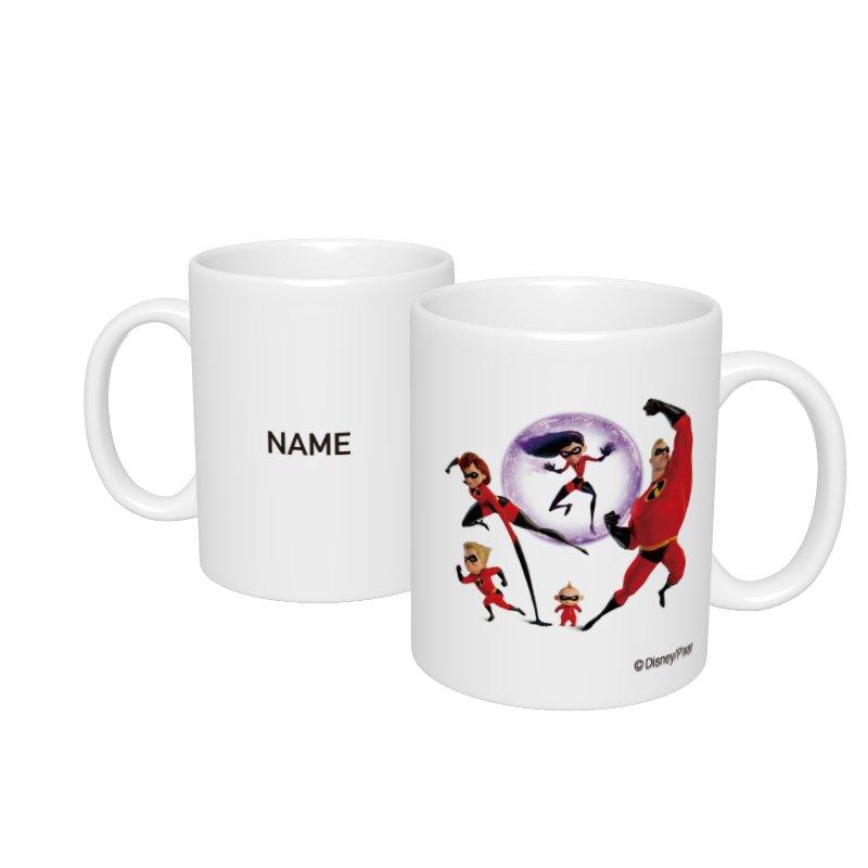 【D-Made】名入れマグカップ  インクレディブル・ファミリー
