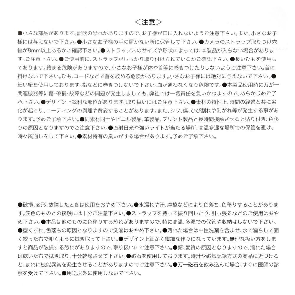 ジュディ・ホップス&ニック・ワイルド カメラストラップ ディズニー映画『ズートピア』