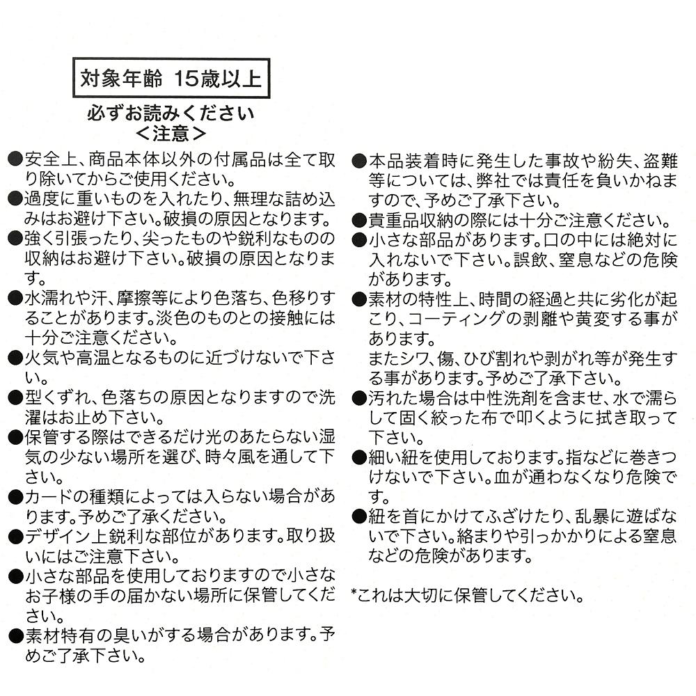 ジュディ・ホップス&ニック・ワイルド 定期入れ・パスケース ディズニー映画『ズートピア』