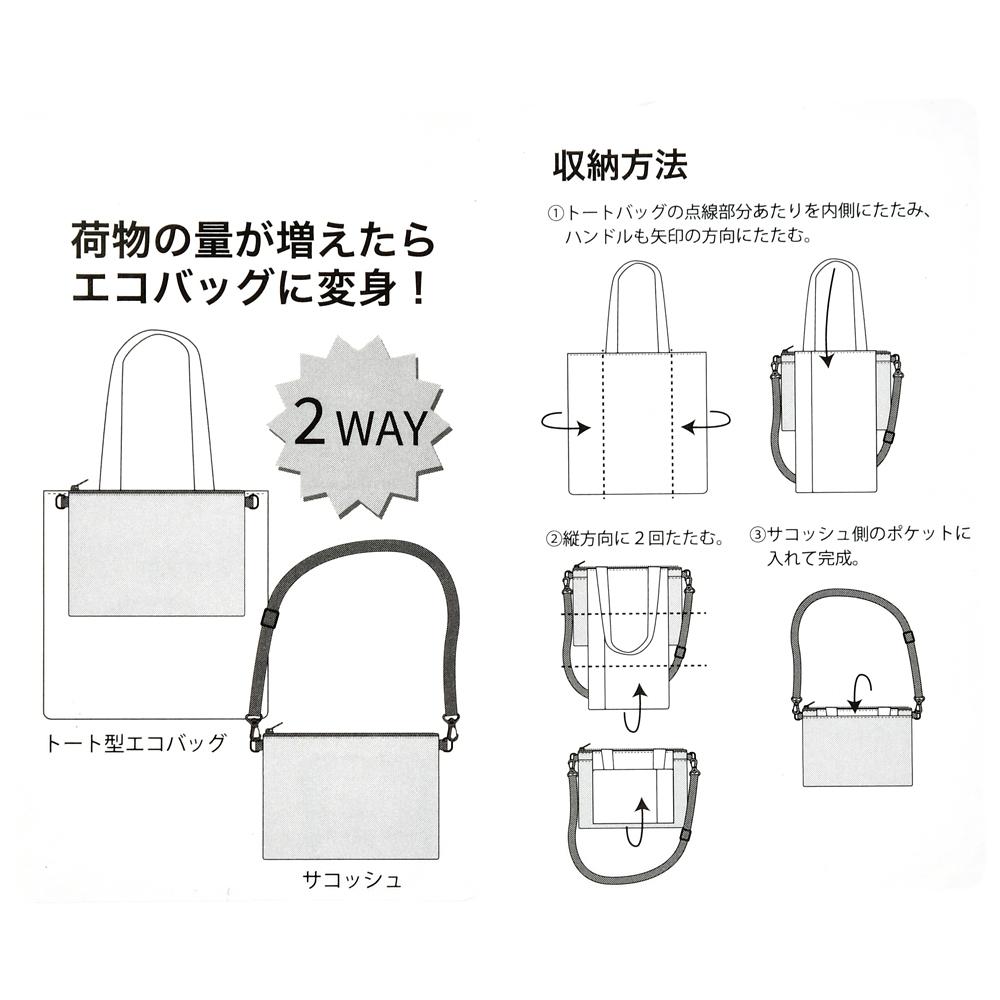 リトル・グリーン・メン/エイリアン サコッシュ 2WAY