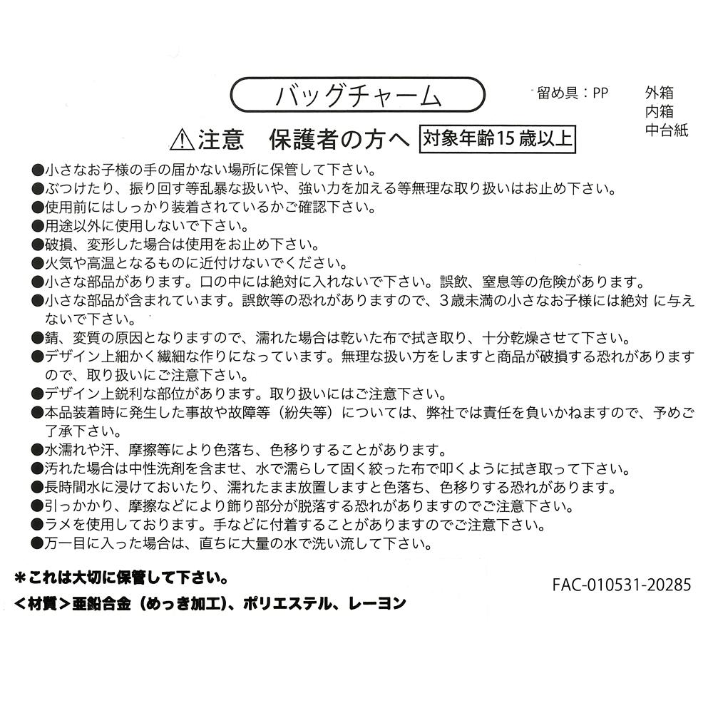 ユニベアシティ モカ&プリン バッグチャーム UniBEARsity 10th Anniversary