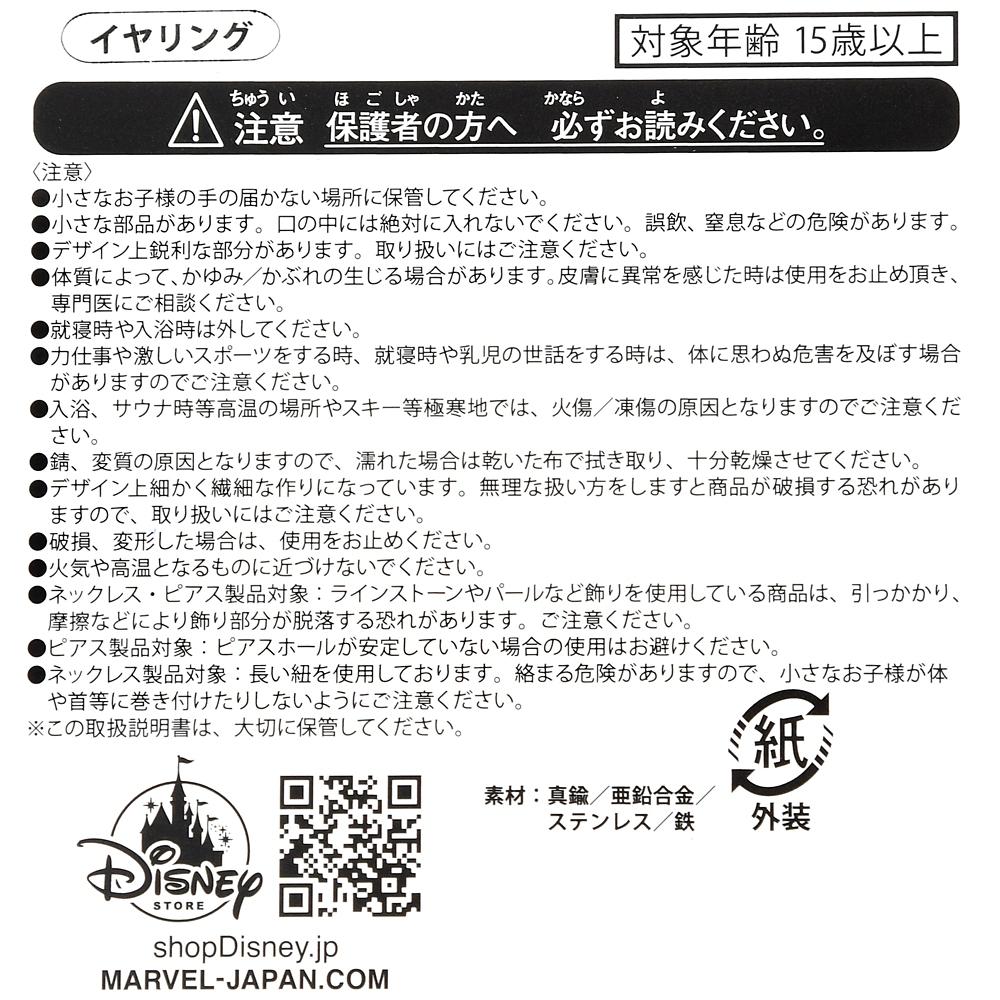 マーベル ロキ イヤリング グリーン マーベル・スタジオ ドラマシリーズ『ロキ』