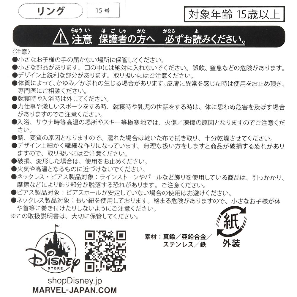 マーベル ロキ 指輪・リング マーベル・スタジオ ドラマシリーズ『ロキ』