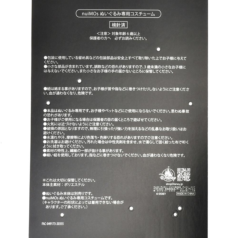 nuiMOs ぬいぐるみ専用コスチューム Tシャツセット アウトドア