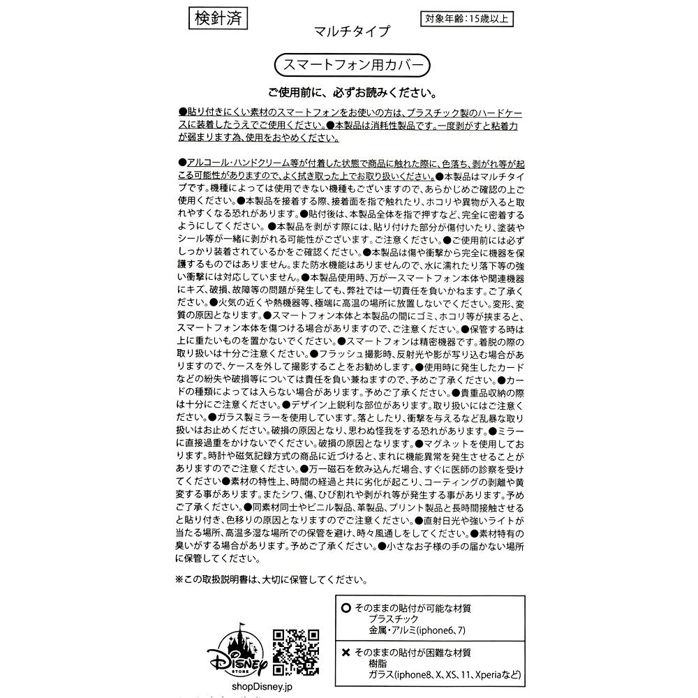 オーロラ姫 多機種対応 スマホケース・カバー Metallic