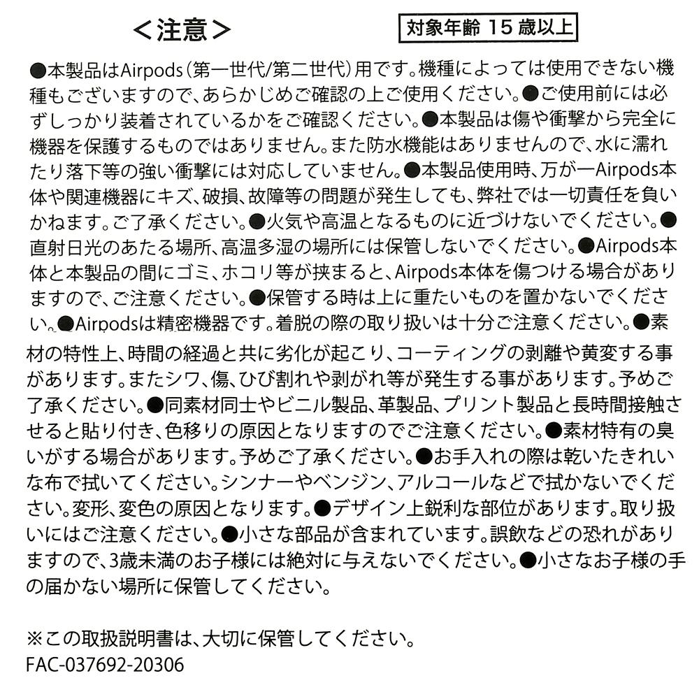 オーロラ姫 AirPods用ケース キラキラアイコン