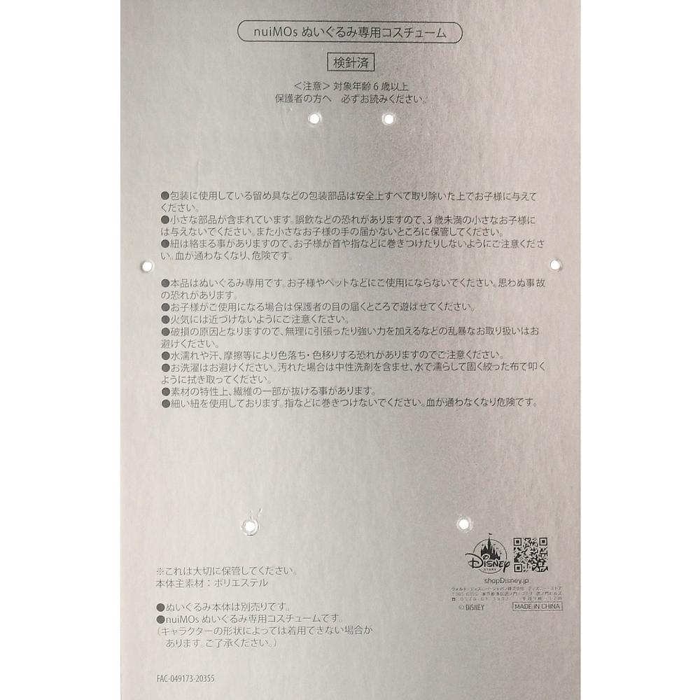nuiMOs ぬいぐるみ専用コスチューム ジャケットセット チェッカー柄 映画『クルエラ』