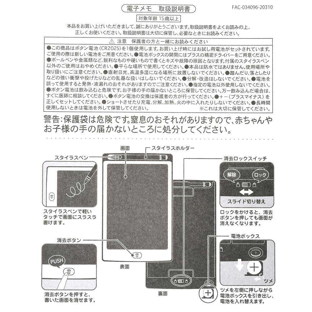 ミッキー 電子メモ タブレット with D
