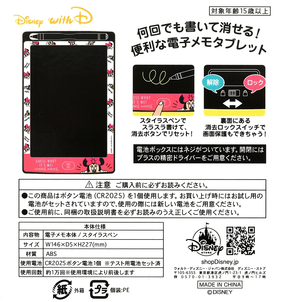 ミニー 電子メモ タブレット with D