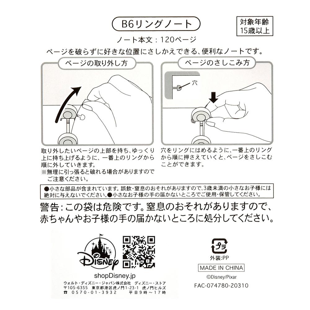 ダッキー&バニー リングノート B6 Playful Toys