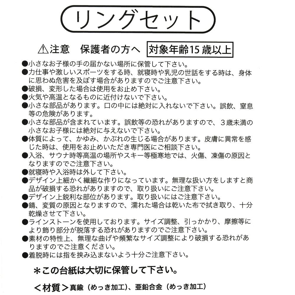 オーロラ姫 指輪・リング セット ティアラアソート