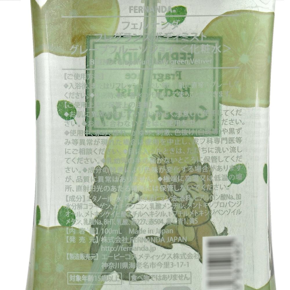 【FERNANDA】チップ&デール ボディミスト Cool グレープフルーツジョイ