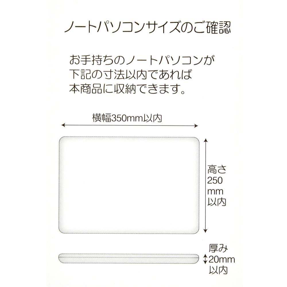 ミッキー ノートパソコンケース with D