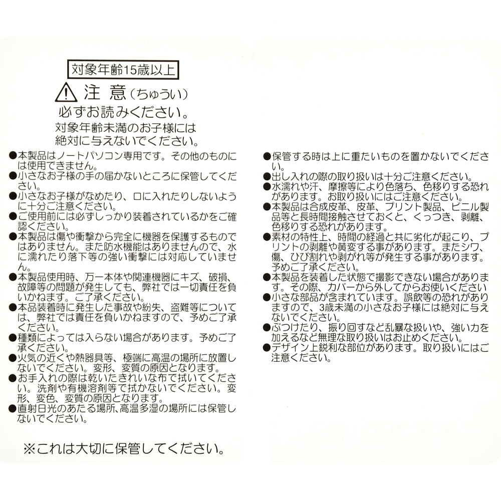 ミニー ノートパソコンケース with D